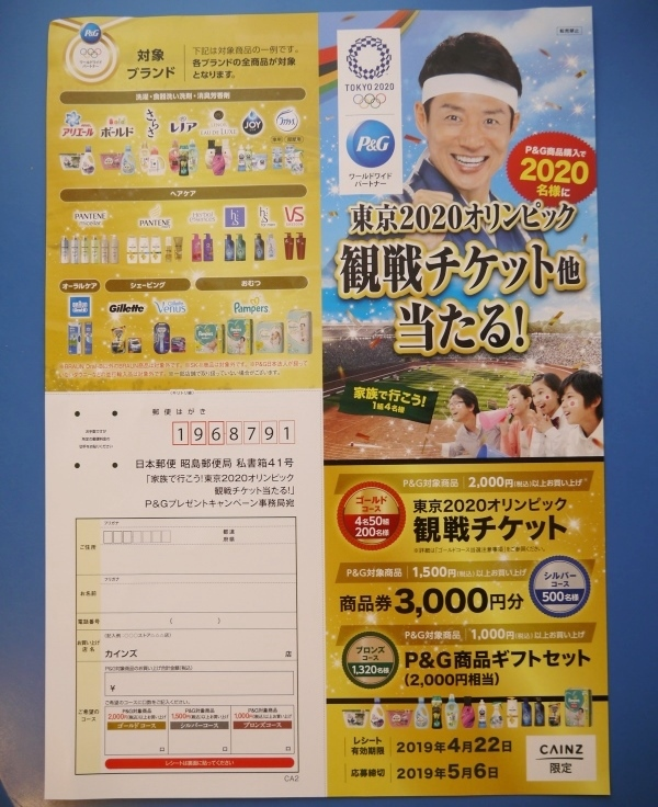 3c2c64dfa8635 期間中にカインズでP G対象商品を購入しキャンペーンに応募すると2020名に景品が当たる!  Gold:東京2020オリンピック観戦チケット 50組200名